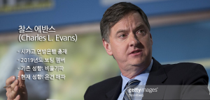 Charles L Evans